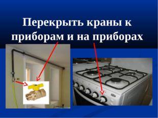Перекрыть краны к приборам и на приборах
