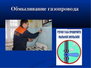 Обмыливание газопровода