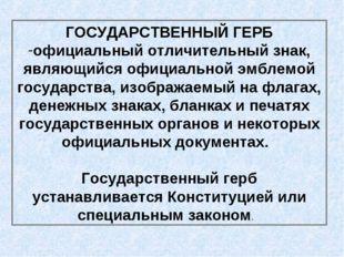 ГОСУДАРСТВЕННЫЙ ГЕРБ официальный отличительный знак, являющийся официальной э