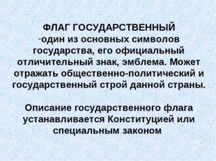 ФЛАГ ГОСУДАРСТВЕННЫЙ один из основных символов государства, его официальный о