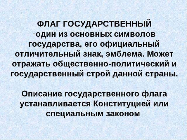ФЛАГ ГОСУДАРСТВЕННЫЙ один из основных символов государства, его официальный о...