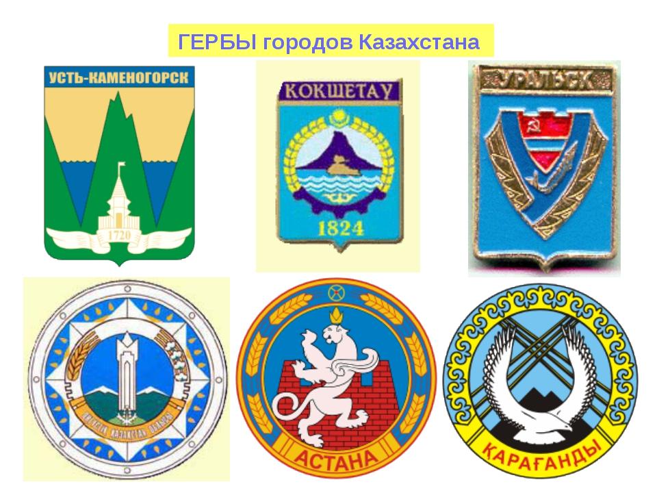 ГЕРБЫ городов Казахстана