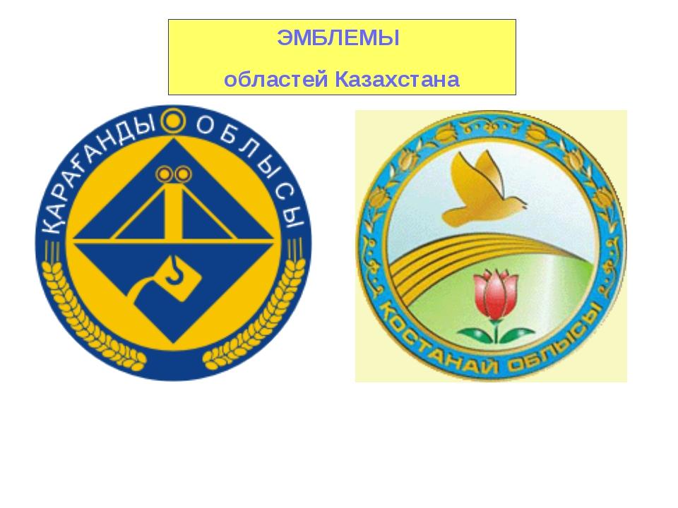 ЭМБЛЕМЫ областей Казахстана