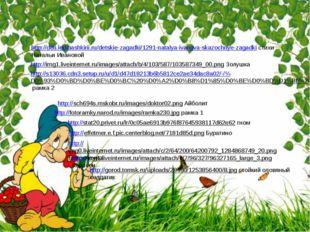 http://deti.ledibashkirii.ru/detskie-zagadki/1291-natalya-ivanova-skazochnye-