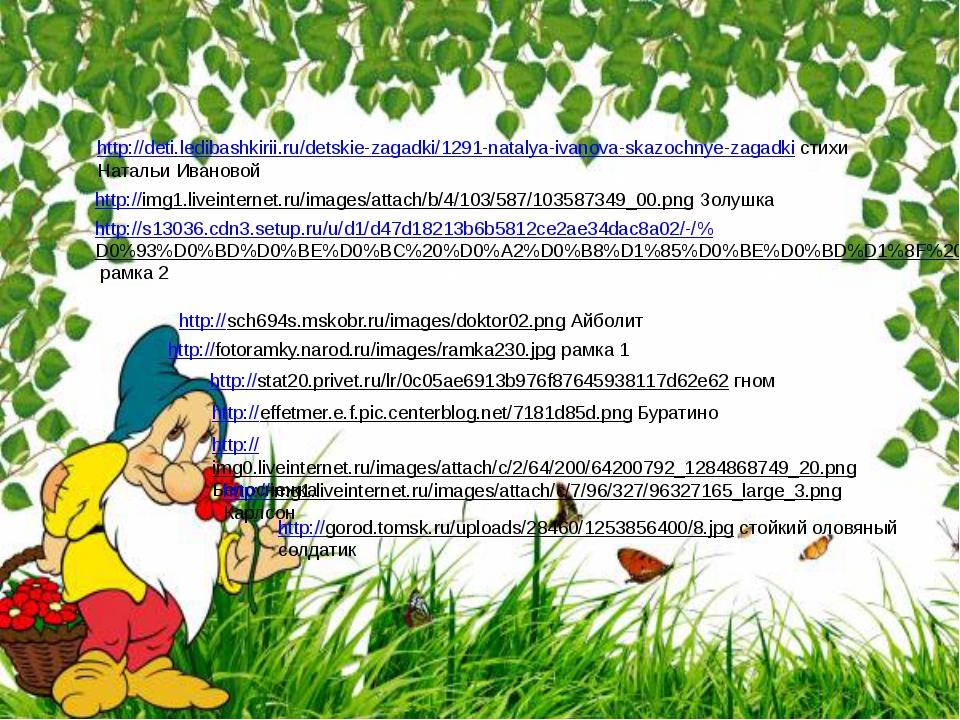 http://deti.ledibashkirii.ru/detskie-zagadki/1291-natalya-ivanova-skazochnye-...
