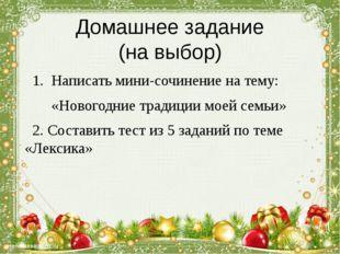 Домашнее задание (на выбор) 1. Написать мини-сочинение на тему: «Новогодние т