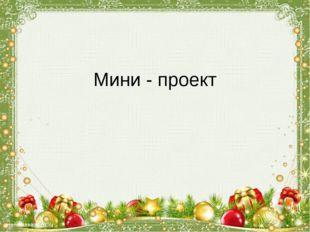Мини - проект