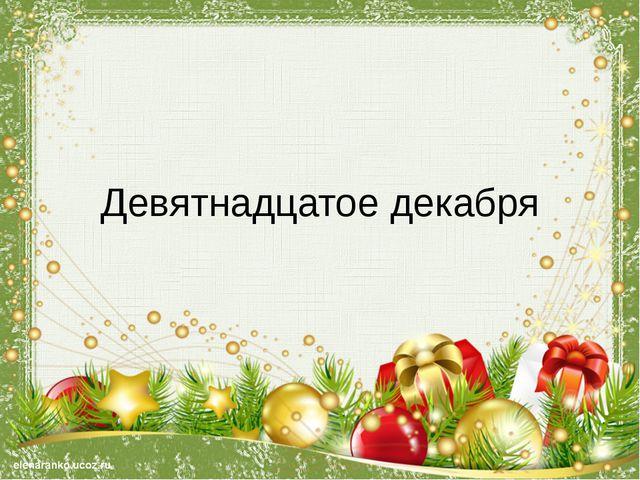 Девятнадцатое декабря