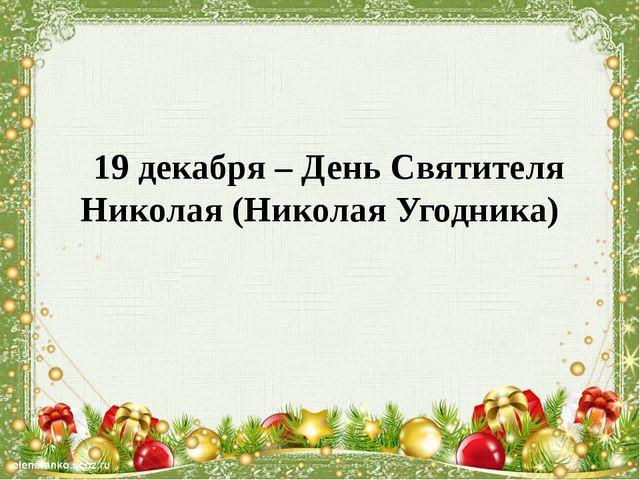 19 декабря – День Святителя Николая (Николая Угодника)