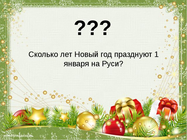 ??? Сколько лет Новый год празднуют 1 января на Руси?