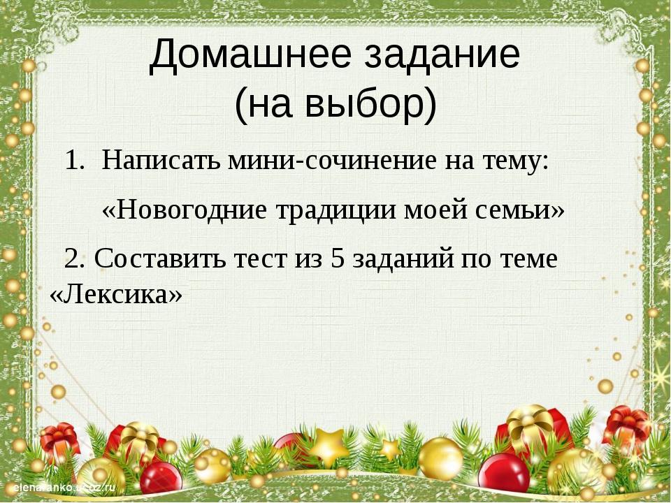 Домашнее задание (на выбор) 1. Написать мини-сочинение на тему: «Новогодние т...