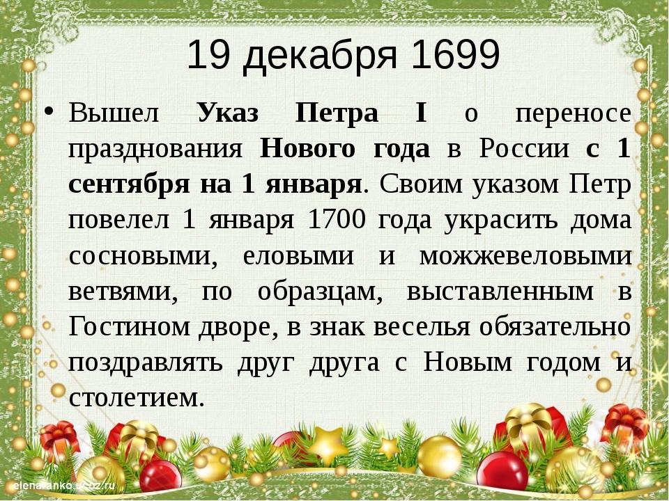 19 декабря 1699 Вышел Указ Петра I о переносе празднования Нового года в Росс...