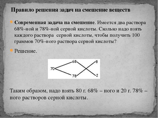 Современная задача на смешение. Имеется два раствора 68%-ной и 78%-ной серной...