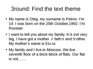3round: Find the text theme My name is Oleg, my surname is Petrov. I'm 14. I