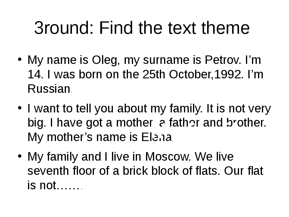 3round: Find the text theme My name is Oleg, my surname is Petrov. I'm 14. I...
