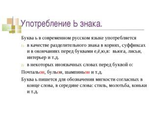Употребление Ь знака. Буква ь в современном русском языке употребляется в кач