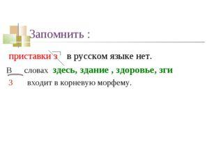 Запомнить : приставки з в русском языке нет. В словах здесь, здание , здоровь