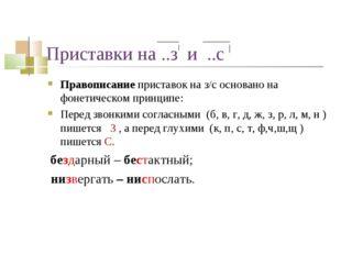 Приставки на ..з и ..с Правописание приставок на з/с основано на фонетическом