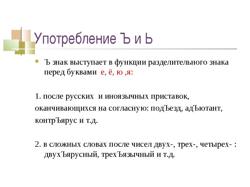 Употребление Ъ и Ь Ъ знак выступает в функции разделительного знака перед бук...
