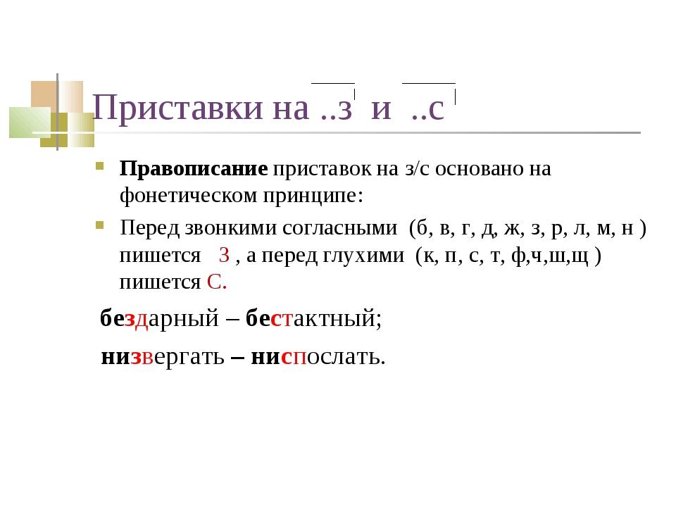 Приставки на ..з и ..с Правописание приставок на з/с основано на фонетическом...