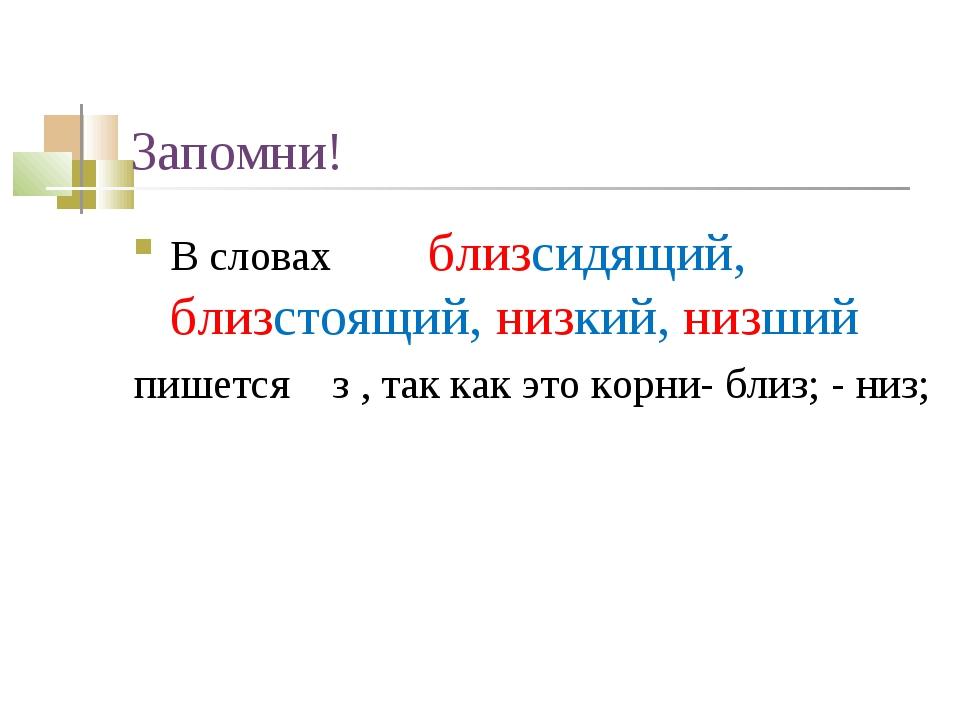 Запомни! В словах близсидящий, близстоящий, низкий, низший пишется з , так ка...