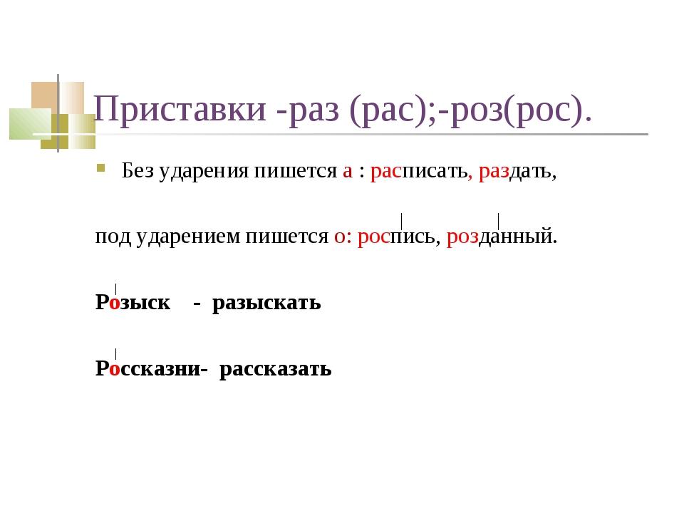Приставки -раз (рас);-роз(рос). Без ударения пишется а : расписать, раздать,...