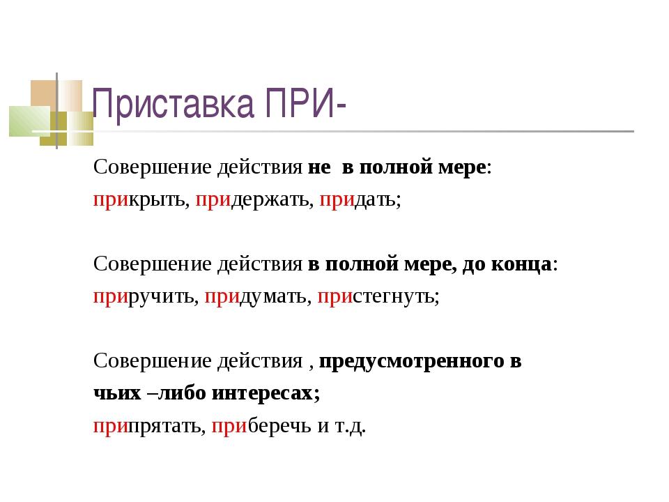 Приставка ПРИ- Совершение действия не в полной мере: прикрыть, придержать, пр...