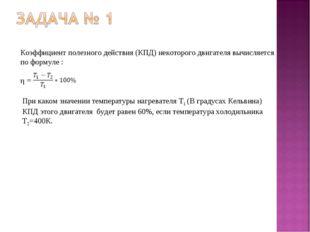 При каком значении температуры нагревателя T1 (В градусах Кельвина) КПД этого