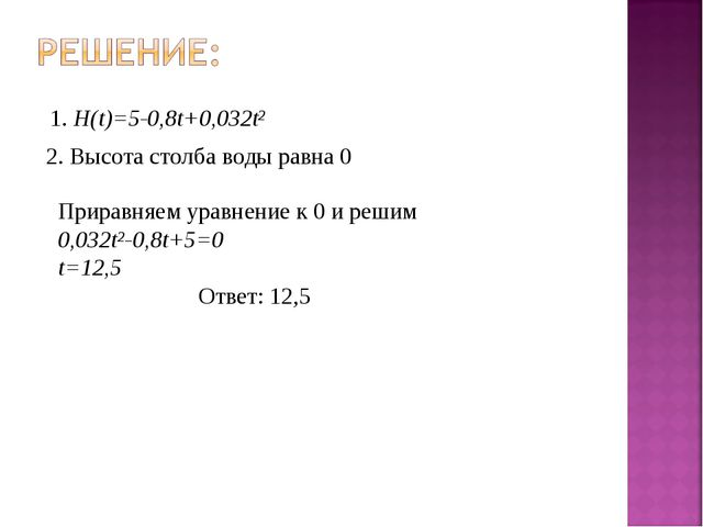 1. H(t)=5-0,8t+0,032t2 2. Высота столба воды равна 0 Приравняем уравнение к 0...