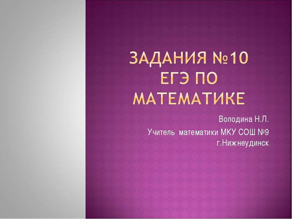 Володина Н.Л. Учитель математики МКУ СОШ №9 г.Нижнеудинск