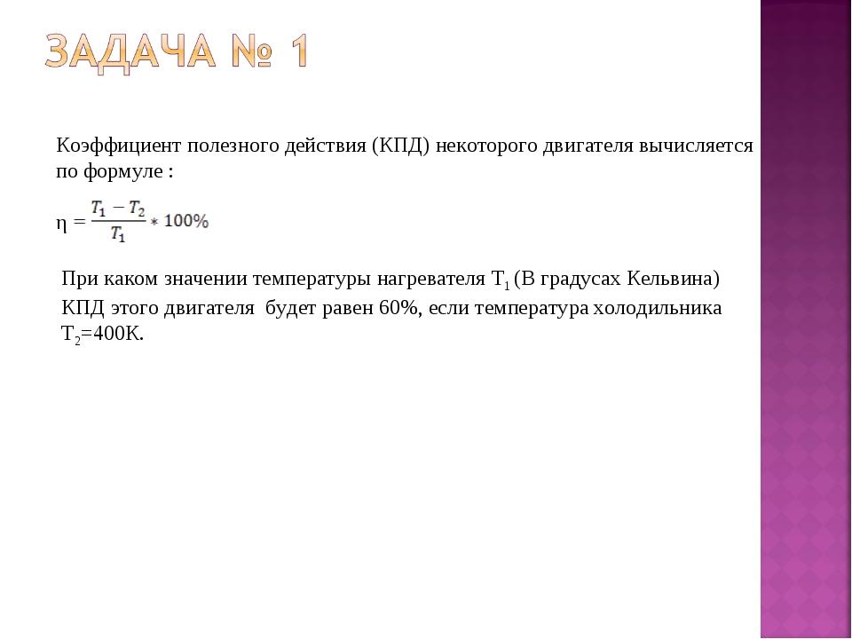 При каком значении температуры нагревателя T1 (В градусах Кельвина) КПД этого...