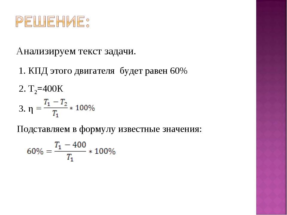 Анализируем текст задачи. 1. КПД этого двигателя будет равен 60% 2. Т2=400К 3...