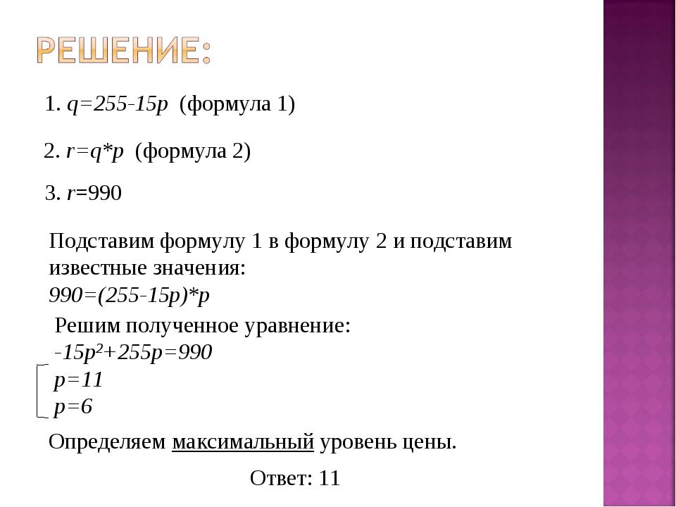 1. q=255-15p (формула 1) 2. r=q*p (формула 2) 3. r=990 Подставим формулу 1 в...