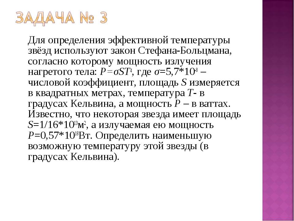Для определения эффективной температуры звёзд используют закон Стефана-Больц...