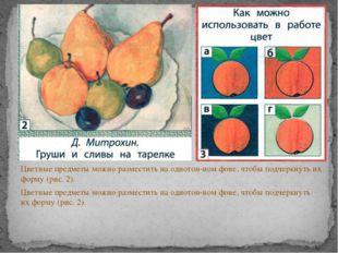 Цветные предметы можно разместить на однотонном фоне, чтобы подчеркнуть их