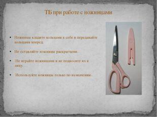 ТБ при работе с ножницами Ножницы кладите кольцами к себе и передавайте кольц