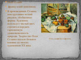 Поль Сезанн французский живописец В произведениях Сезанна конструктивно четк