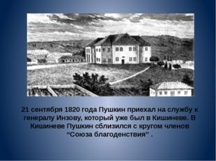 21 сентября 1820 года Пушкин приехал на службу к генералу Инзову, который уже