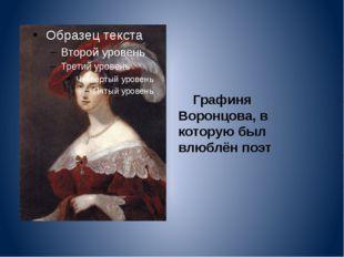 Графиня Воронцова, в которую был влюблён поэт