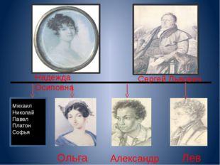 Михаил Николай Павел Платон Софья Ольга Александр Лев Сергей Львович Надежда