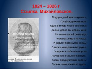 1824 – 1826 г Ссылка. Михайловское. Подруга дней моих суровых, Голубка дряхла