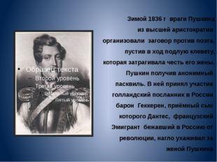 Зимой 1836 г враги Пушкина из высшей аристократии организовали заговор против