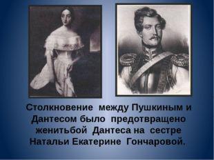 Столкновение между Пушкиным и Дантесом было предотвращено женитьбой Дантеса н
