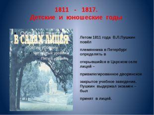 1811 - 1817. Детские и юношеские годы Летом 1811 года В.Л.Пушкин повёл племян