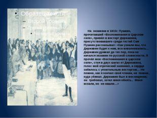 На экзамене в 1815г. Пушкин, прочитавший «Воспоминания в Царском селе», прив