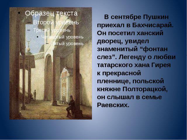 В сентябре Пушкин приехал в Бахчисарай. Он посетил ханский дворец, увидел зн...