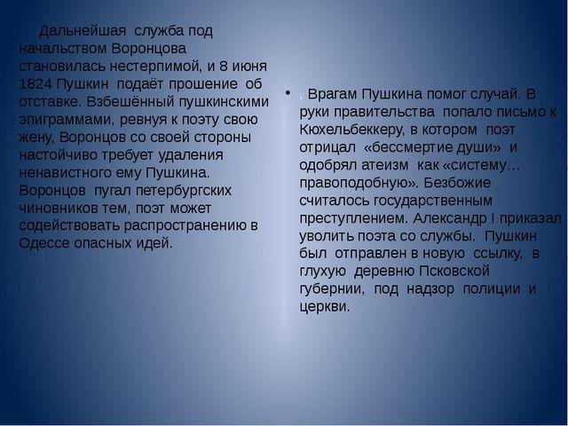 Дальнейшая служба под начальством Воронцова становилась нестерпимой, и 8 июн...