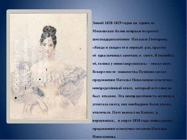 Зимой 1828-1829 годов на одном из Московских балов впервые встретил шестнадца...