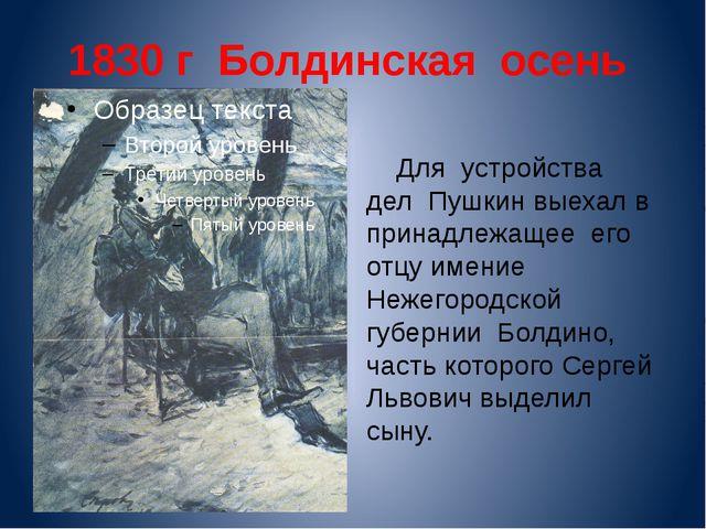 1830 г Болдинская осень Для устройства дел Пушкин выехал в принадлежащее его...