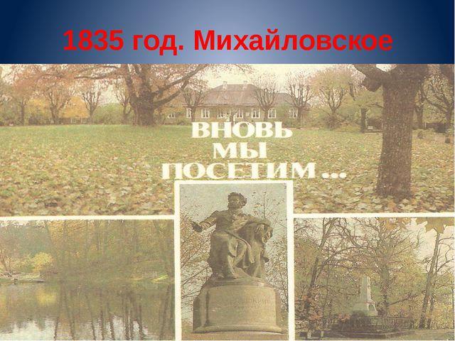 1835 год. Михайловское